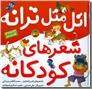 خرید کتاب اتل متل ترانه شعرهای کودکانه از: www.ashja.com - کتابسرای اشجع