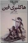 خرید کتاب هاکلبری فین از: www.ashja.com - کتابسرای اشجع