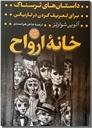 خرید کتاب خانه ارواح از: www.ashja.com - کتابسرای اشجع