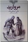 خرید کتاب مروارید از: www.ashja.com - کتابسرای اشجع
