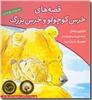 خرید کتاب قصه های خرس کوچولو و خرس بزرگ از: www.ashja.com - کتابسرای اشجع
