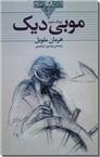خرید کتاب موبی دیک از: www.ashja.com - کتابسرای اشجع