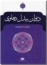 خرید کتاب دیوان بیدل دهلوی از: www.ashja.com - کتابسرای اشجع