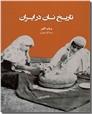 خرید کتاب تاریخ نان در ایران از: www.ashja.com - کتابسرای اشجع