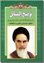 خرید کتاب رساله توضیح المسائل امام خمینی از: www.ashja.com - کتابسرای اشجع