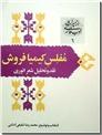 خرید کتاب مفلس کیمیا فروش، تحلیل و نقد شعر انوری از: www.ashja.com - کتابسرای اشجع