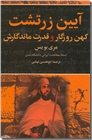 خرید کتاب آیین زرتشت کهن روزگار و قدرت ماندگارش از: www.ashja.com - کتابسرای اشجع