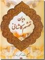 خرید کتاب دیوان محتشم کاشانی از: www.ashja.com - کتابسرای اشجع