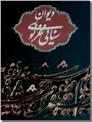 خرید کتاب دیوان سنایی غزنوی از: www.ashja.com - کتابسرای اشجع