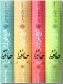 خرید کتاب شرح سودی بر حافظ از: www.ashja.com - کتابسرای اشجع