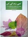 خرید کتاب کمی زندگی کن از: www.ashja.com - کتابسرای اشجع