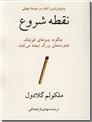 خرید کتاب نقطه شروع از: www.ashja.com - کتابسرای اشجع