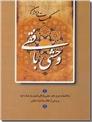 خرید کتاب کلیات دیوان وحشی بافقی از: www.ashja.com - کتابسرای اشجع