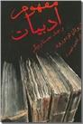 خرید کتاب مفهوم ادبیات و چند جستار دیگر  از: www.ashja.com - کتابسرای اشجع