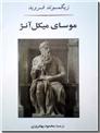 خرید کتاب موسای میکل آنژ از: www.ashja.com - کتابسرای اشجع