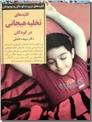 خرید کتاب کلیدهای تخلیه هیجانی از: www.ashja.com - کتابسرای اشجع