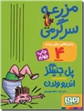 خرید کتاب ماجراهای ریکی پرنده 4 از: www.ashja.com - کتابسرای اشجع