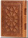 خرید کتاب قرآن کریم نفیس معطر لب گرد وزیری از: www.ashja.com - کتابسرای اشجع
