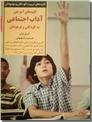 خرید کتاب کلیدهای آموختن آداب اجتماعی از: www.ashja.com - کتابسرای اشجع