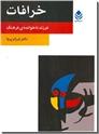 خرید کتاب خرافات از: www.ashja.com - کتابسرای اشجع