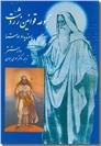 خرید کتاب مجموعه قوانین زردشت از: www.ashja.com - کتابسرای اشجع