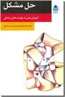 خرید کتاب حل مشکل از: www.ashja.com - کتابسرای اشجع