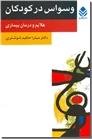 خرید کتاب وسواس در کودکان از: www.ashja.com - کتابسرای اشجع