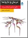 خرید کتاب درمان و دارونما از: www.ashja.com - کتابسرای اشجع