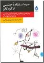 خرید کتاب سوء استفاده جنسی از کودکان از: www.ashja.com - کتابسرای اشجع