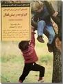 خرید کتاب کودک کم توجه و بیش فعال از: www.ashja.com - کتابسرای اشجع