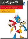 خرید کتاب تک فرزندی از: www.ashja.com - کتابسرای اشجع