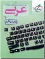 خرید کتاب پرسش های چهارگزینه ای - عربی 1 دهم از: www.ashja.com - کتابسرای اشجع