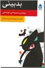خرید کتاب بدبینی از: www.ashja.com - کتابسرای اشجع