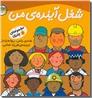 خرید کتاب شغل آینده من از: www.ashja.com - کتابسرای اشجع