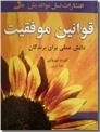 خرید کتاب قوانین موفقیت از: www.ashja.com - کتابسرای اشجع