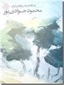 خرید کتاب پیشگامان هنر نوگرای ایران، محمود جوادی پور از: www.ashja.com - کتابسرای اشجع