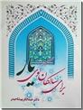 خرید کتاب برای سالکان کوی یار از: www.ashja.com - کتابسرای اشجع