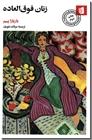 خرید کتاب هری پاتر و محفل ققنوس - 3 جلدی از: www.ashja.com - کتابسرای اشجع