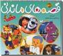 خرید کتاب قصه های ماندنی 1 تا 5 از: www.ashja.com - کتابسرای اشجع