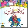 خرید کتاب قصه های ملانصرالدین از: www.ashja.com - کتابسرای اشجع