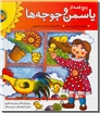 خرید کتاب پنج قصه از یاسمن و جوجه ها از: www.ashja.com - کتابسرای اشجع