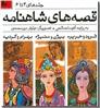 خرید کتاب قصه های شاهنامه - 4 تا 6 از: www.ashja.com - کتابسرای اشجع