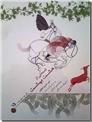 خرید کتاب قصه هایی از هشت بهشت امیرخسرو دهلوی از: www.ashja.com - کتابسرای اشجع