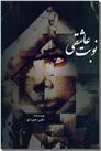 خرید کتاب از آن سوس آیینه از: www.ashja.com - کتابسرای اشجع