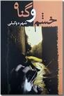خرید کتاب خشم و گناه از: www.ashja.com - کتابسرای اشجع