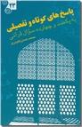 خرید کتاب پاسخ های کوتاه و تفضیلی به یکصدو چهارده سئوال قرآنی - 23 از: www.ashja.com - کتابسرای اشجع