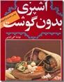 خرید کتاب آشپزی بدون گوشت از: www.ashja.com - کتابسرای اشجع