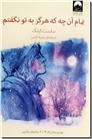خرید کتاب تمام آنچه که هرگز به تو نگفتم از: www.ashja.com - کتابسرای اشجع