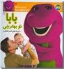 خرید کتاب بابا تو بهترینی از: www.ashja.com - کتابسرای اشجع