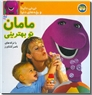 خرید کتاب مامان تو بهترینی از: www.ashja.com - کتابسرای اشجع